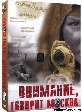 Говорит москва 2006 фильм онлайн