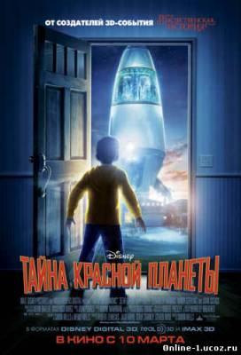 Тайна красной планеты 2011 фильм