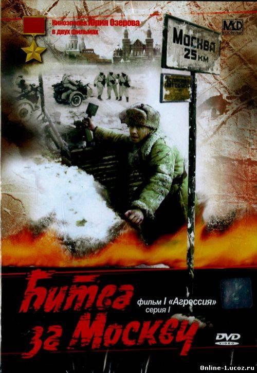 Битва за Москву смотреть онлайн бесплатно
