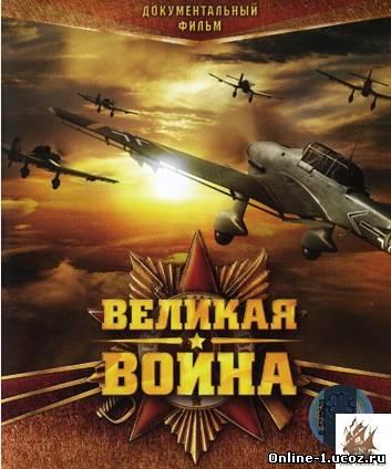 Великая война 8 выпусков из 8 2010