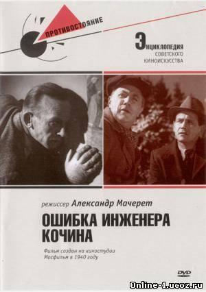 смотреть фильм онлайн бесплатно 2012-2013: