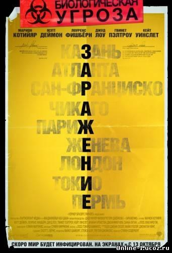 заражение (2011) онлайн смотреть: