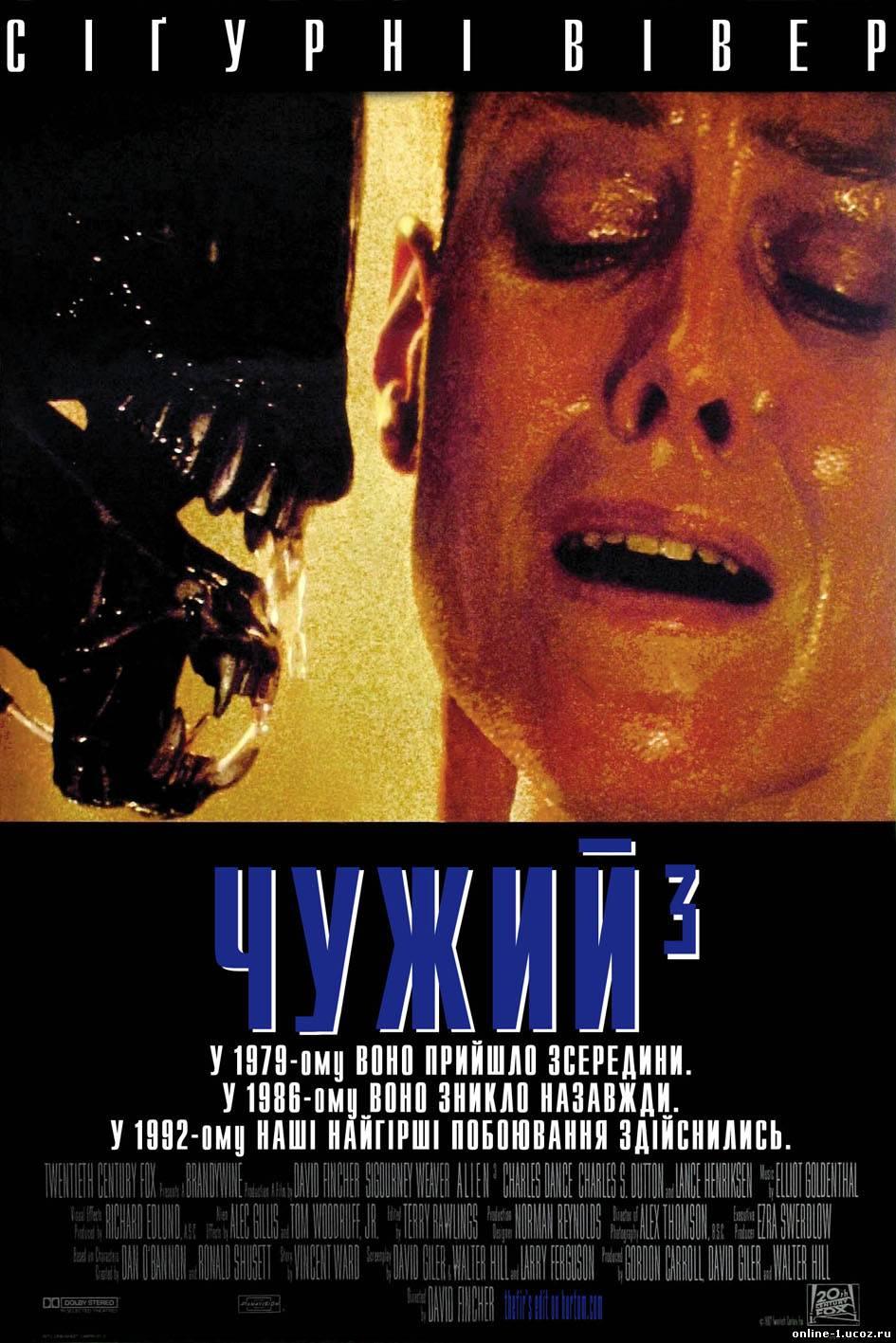Чужой 3 alien 1992