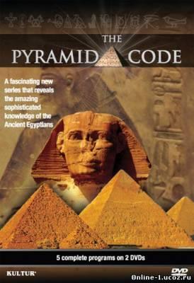 Секретный Код Египетских Пирамид Все Серии Смотреть Онлайн