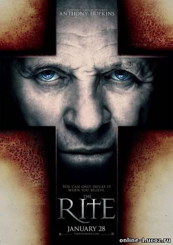 Обряд the rite 2011 фильм онлайн