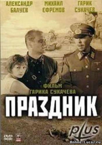 Посреди Войны Фильм Торрент