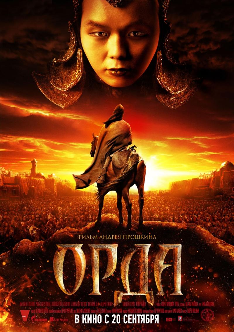 Название фильма орда 2012